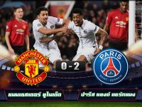 Manchester United 0-2 Paris Saint-Germain